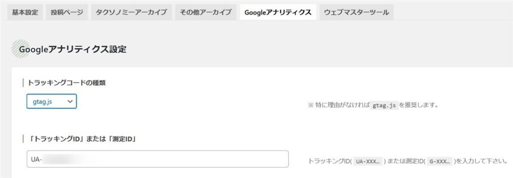 SWELLのGoogleアナリティクス設定
