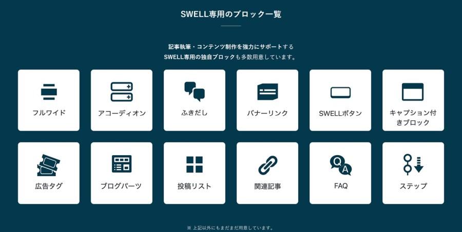SWELLには、豊富な専用ブロック機能が用意されている