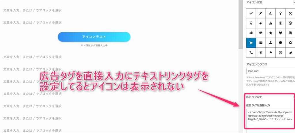 広告タグ設定に直接テキストリンクタグを設定してるとアイコンは表示されない
