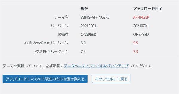 AFFINGER5からAFFINGER6にアップデート