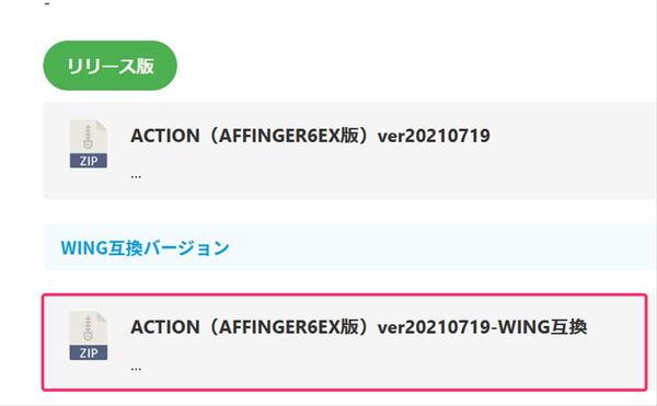 WING互換バージョンのAFFINGER6