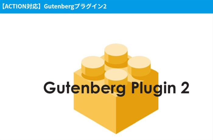 AFFINGER6使うならGutenbergプラグイン2は必須