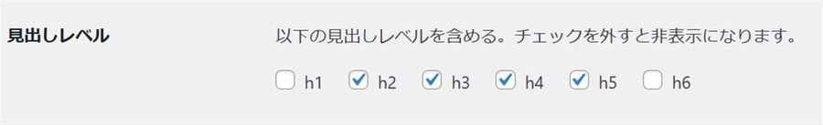 SUGOIMOKUJI(すごいもくじ)LITEは表示する見出しレベルを細かく設定できる