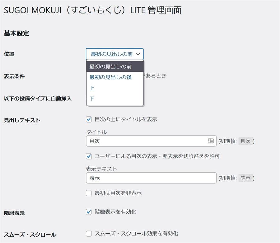 SUGOIMOKUJI(すごいもくじ)LITEの設定画面