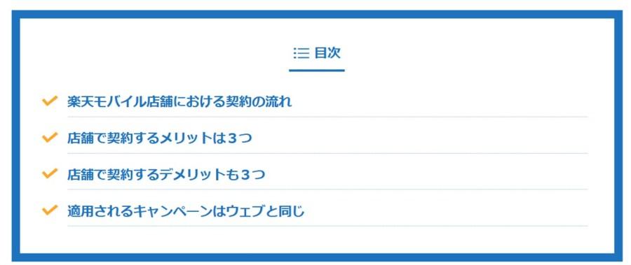 SUGOIMOKUJI(すごいもくじ)LITEのチェックマークデザイン