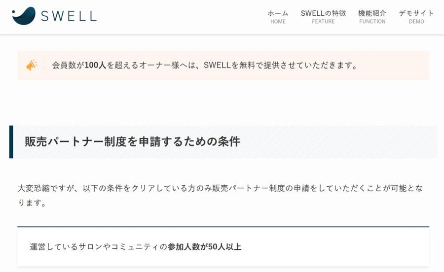 SWELLの販売パートナーになると無料で使う事も可能