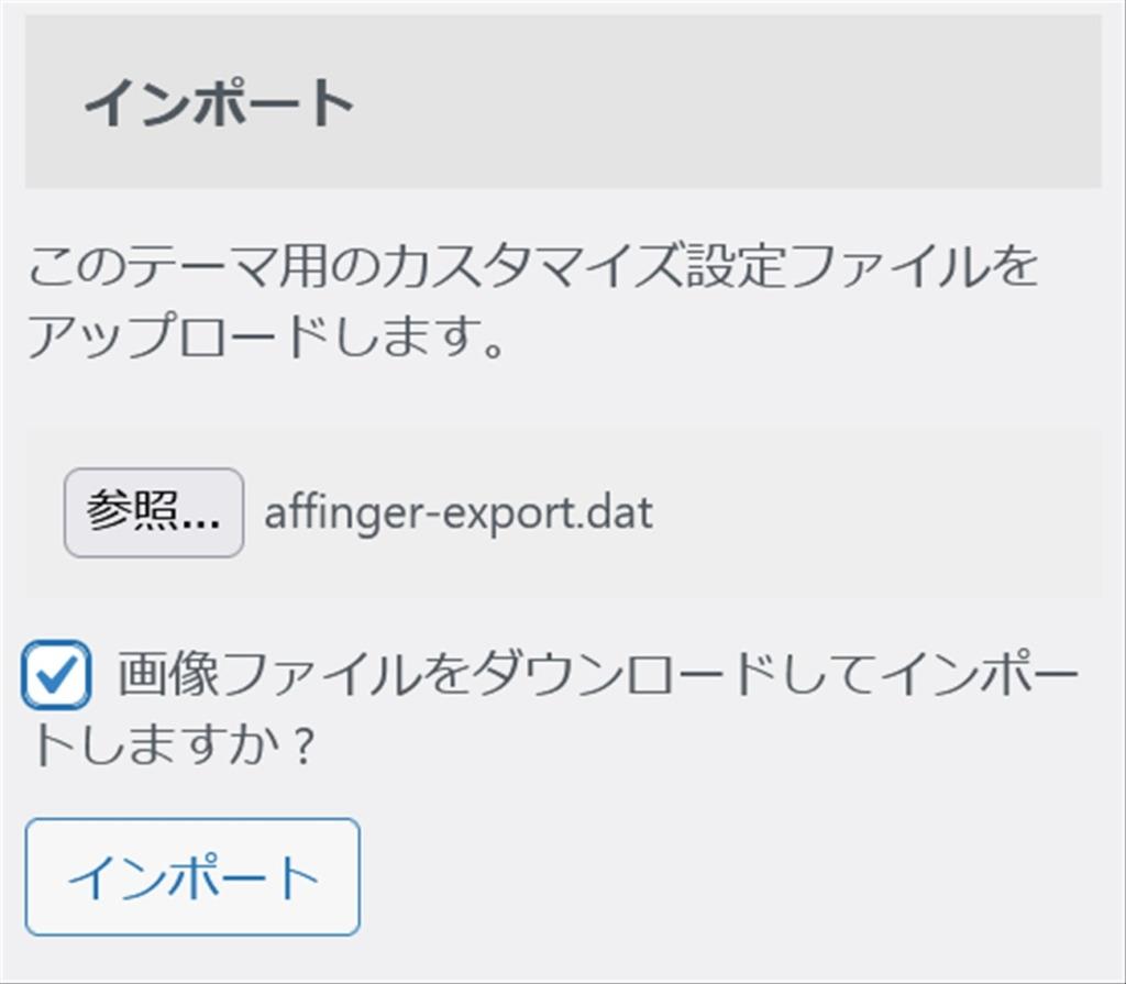 拡張子が.datのファイルをインポートする