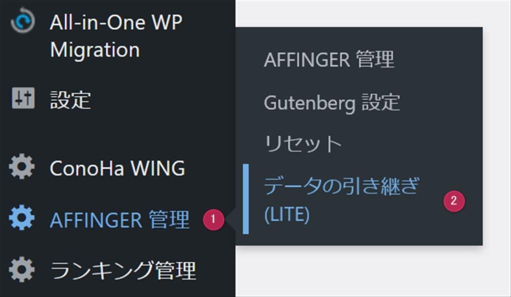 AFFINGER管理メニューからデータの引き継ぎ(LITE)を選択