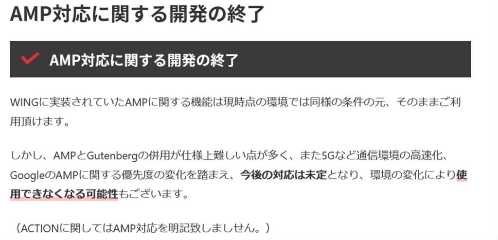 AFFINGER6でAMP対応の開発は終了