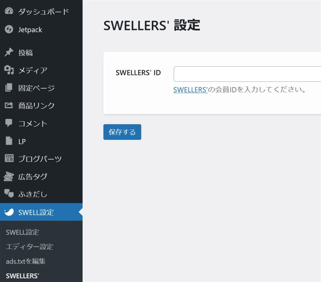 SWELL設定のSWELLERS' IDとは