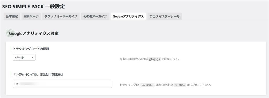 SWELLでGoogleアナリティクスの設定を行う