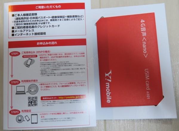 Y!mobileのSIMパッケージ
