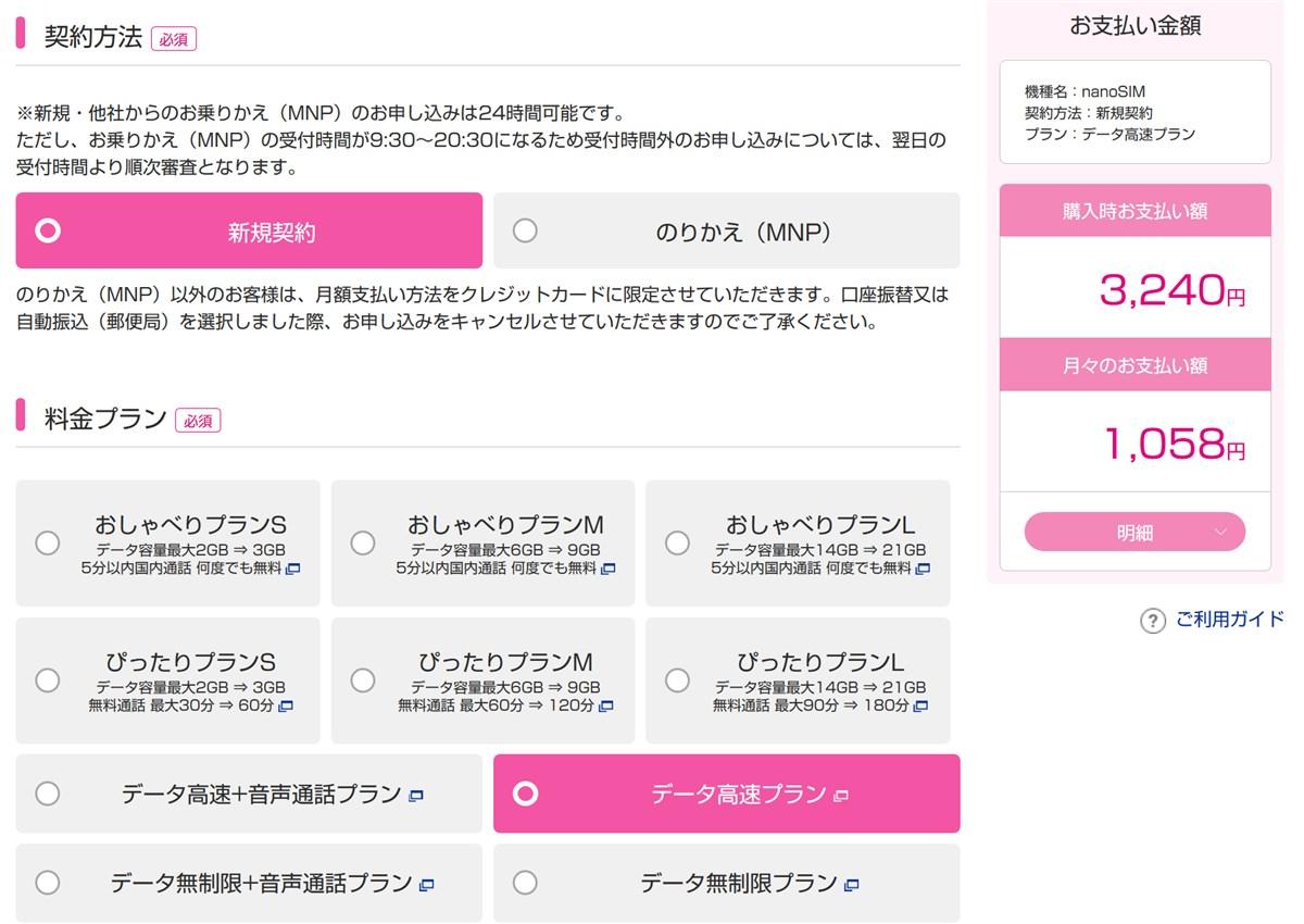 UQモバイルのデータSIMプラン契約方法