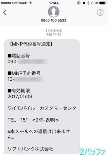 ワイモバイルからのMNP予約番号