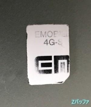 イー・モバイル時代のSIMカード