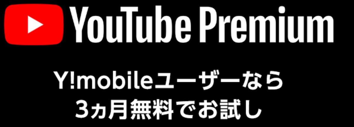 ワイモバイルユーザはYouTube Premiumが3ヶ月間無料