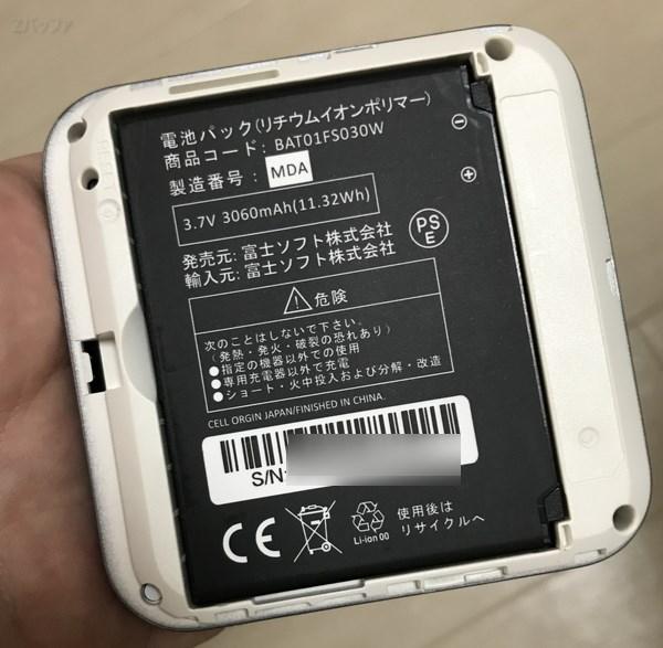 FS030Wのバッテリー