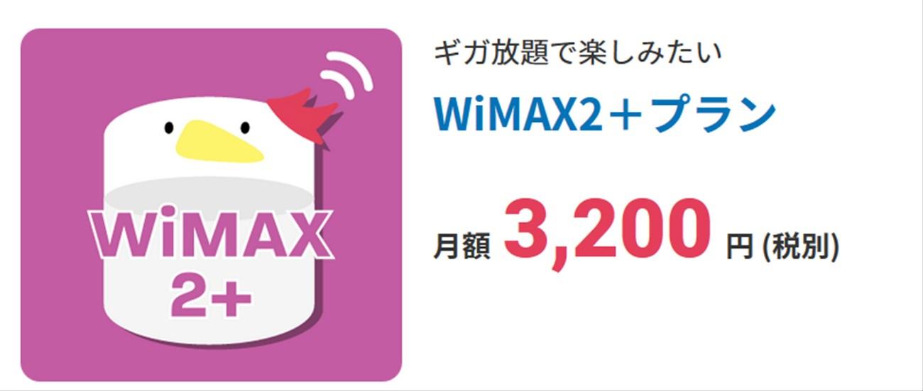 FUJI wifiのWiMAX2+プラン