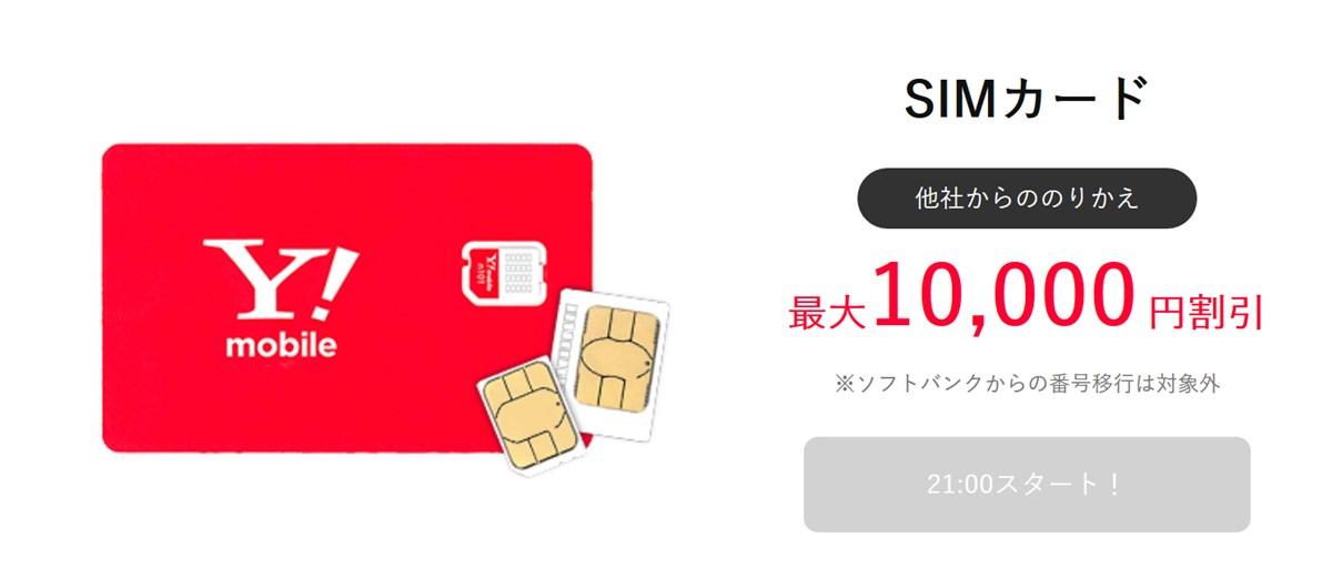 ワイモバイルの1万円特別割引