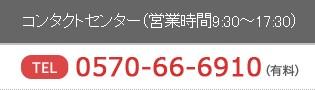 0570で始まる電話番号