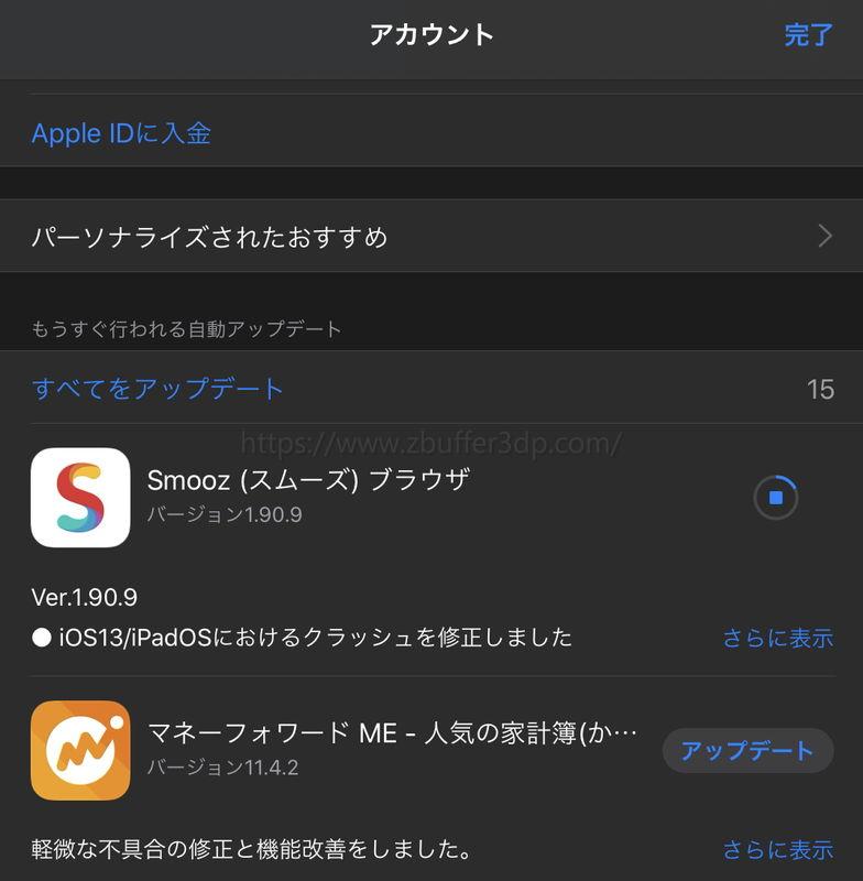 どんなときもwifiはApp Store接続も問題無し