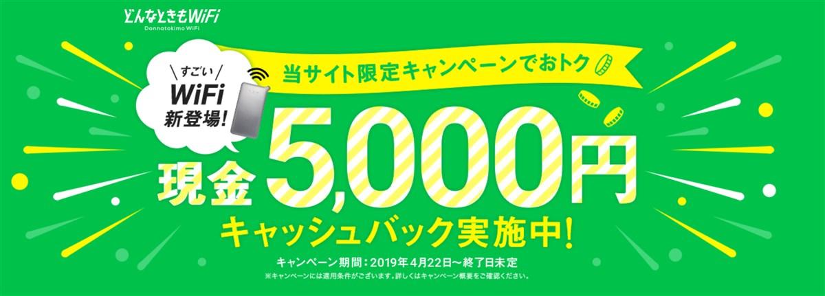どんなときもwifiの5000円キャッシュバック
