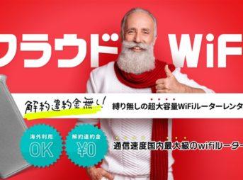 2年縛りなしのクラウドWi-Fi(東京)