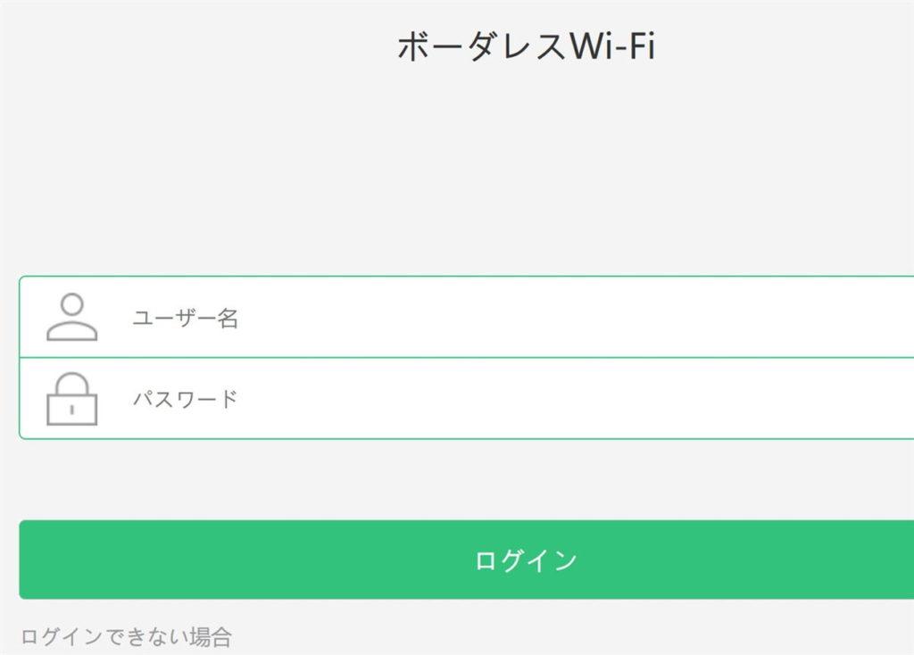 U2sのログイン画面