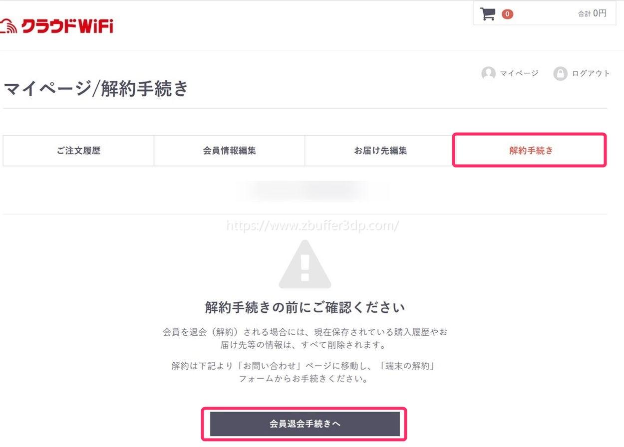クラウドWi-Fi(東京)の解約方法