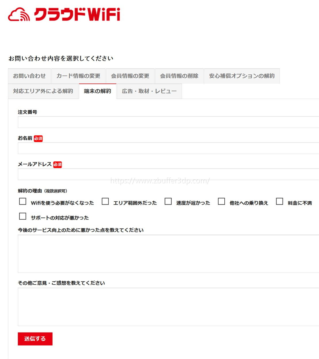 クラウドWi-Fi(東京)を解約申請