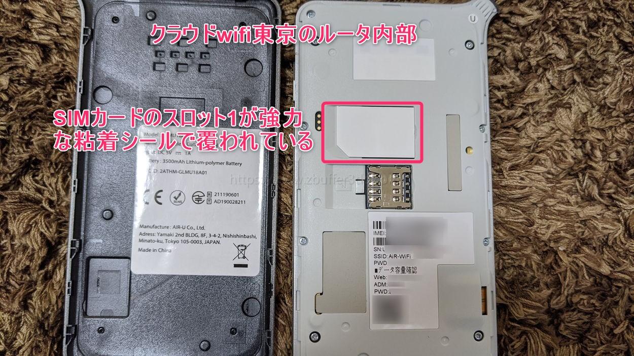 クラウドWi-Fi(東京)のルータ内部のSIMカードスロット1は白いシールで覆われている