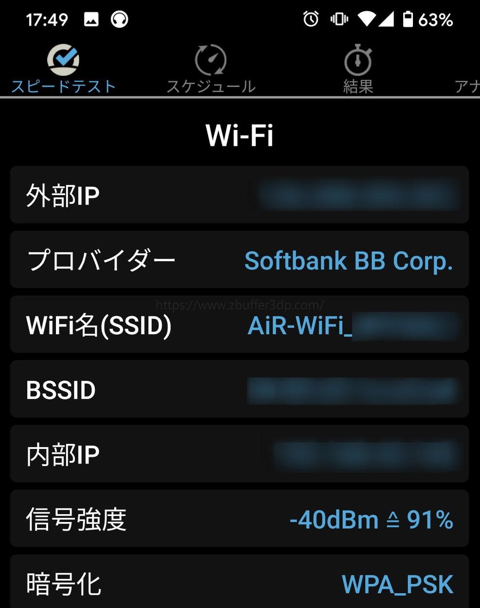 クラウドWi-Fi(東京)のwifi情報