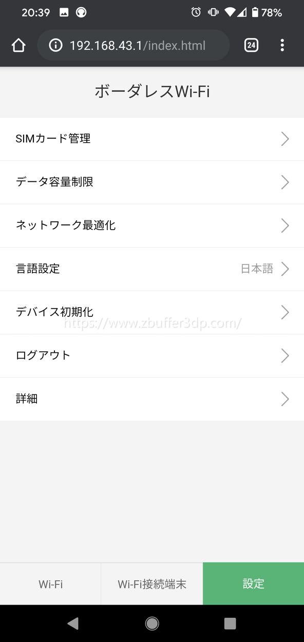 クラウドWi-Fi(東京)の管理機能