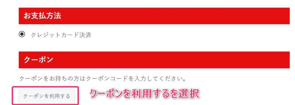 クラウドwifi東京クーポンコード入力