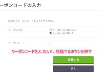 クラウドwifi東京のクーポンコード入力欄