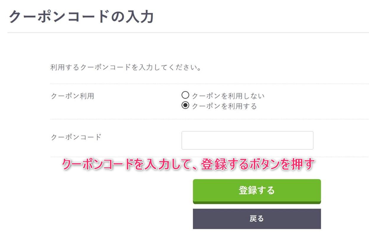 クラウドWi-Fi(東京)のクーポンコード入力欄