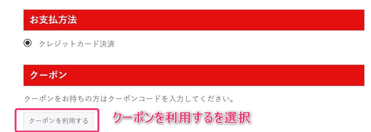 クラウドWi-Fi(東京)クーポンコード入力