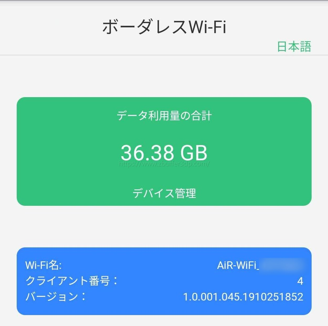 クラウドWi-Fi(東京)で3日間10GB以上使用