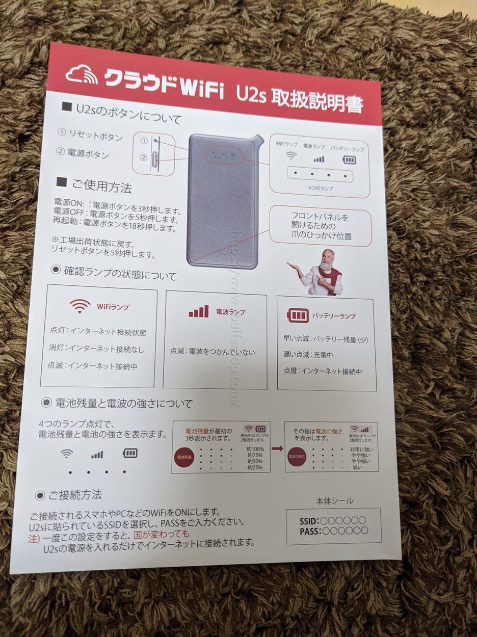 クラウドWi-Fi(東京)の取扱説明書