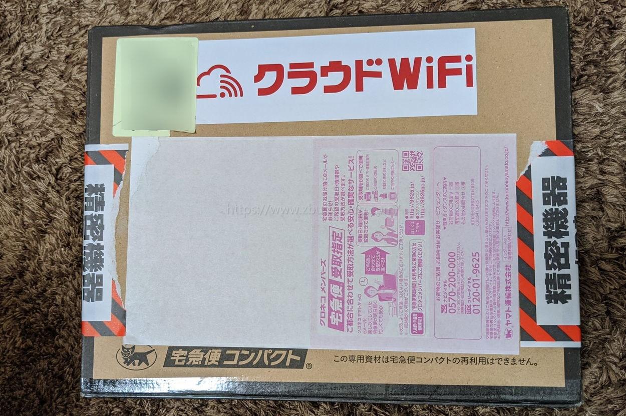 クラウドWi-Fi(東京)からの荷物
