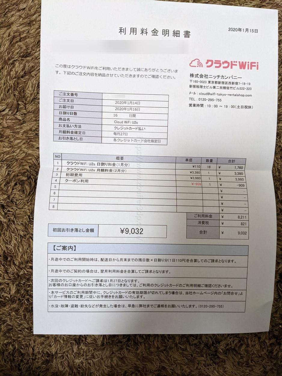 クラウドWi-Fi(東京)の料金明細書