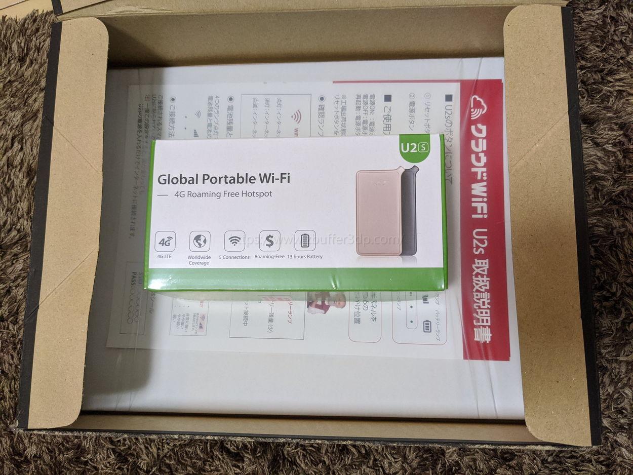 クラウドWi-Fi(東京)の商品パッケージ