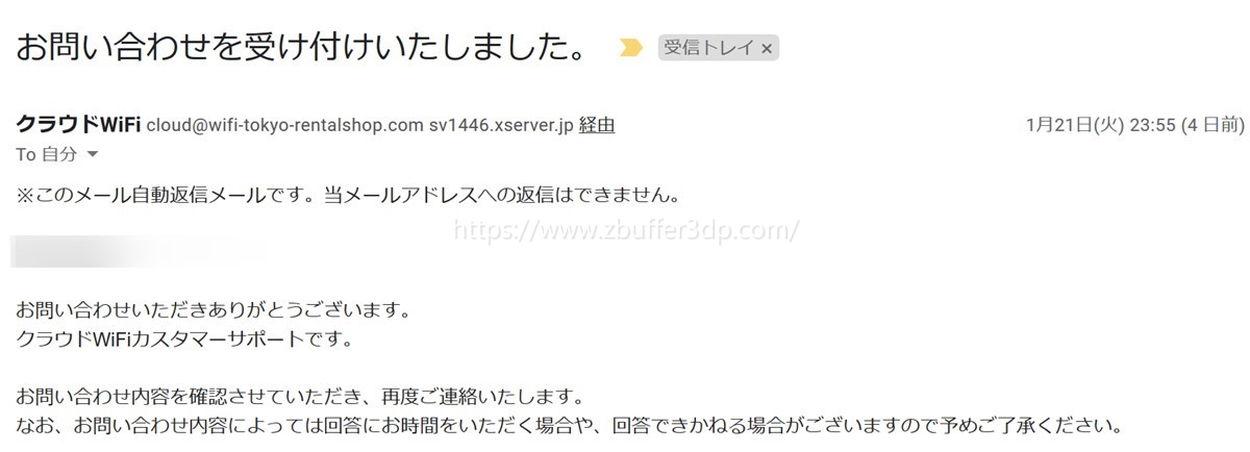 クラウドwifi東京からの自動送信メール内容