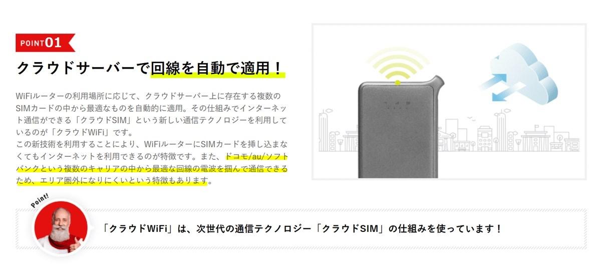 クラウドWi-Fi(東京)はトリプルキャリア対応を謳っている