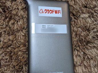 クラウドWi-Fi(東京)