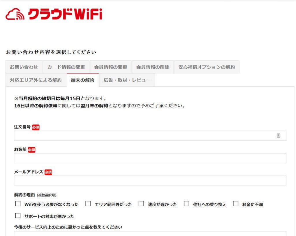 クラウドwifi東京の端末解約申請