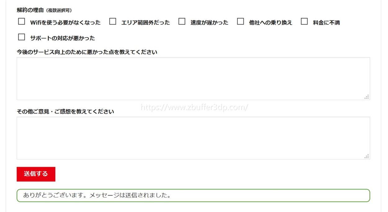 クラウドwifi東京の解約申請完了
