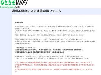 2020年3月どんなときもWiFi通信障害の補償内容について