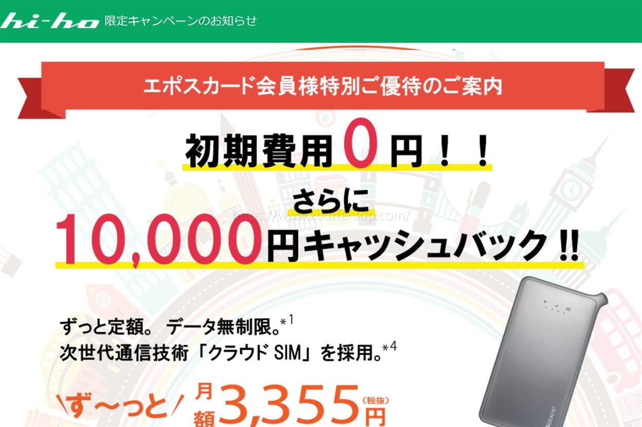 エポスカード会員限定のhi-ho gogo wi-fiキャンペーンキャンペーン