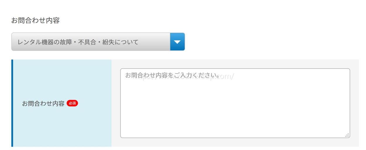 FUJI wifiの問い合わせフォーム